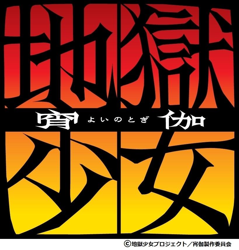 「地獄少女」シリーズ最新作「宵伽(よいのとぎ)」7月放送決定