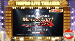 アイドルマスターミリオンライブ!シアターデイズ