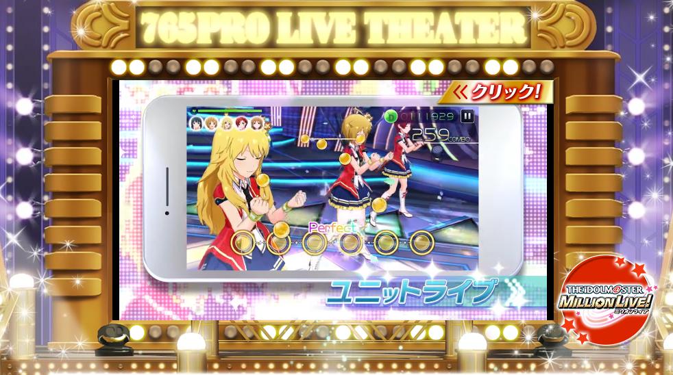 新作リズムゲーム「アイドルマスターミリオンライブ!シアターデイズ」の事前登録受付が開始!