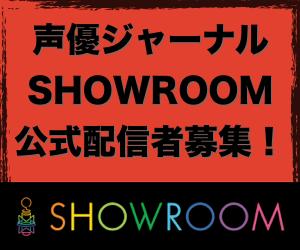 SHOWROOM公式配信者募集