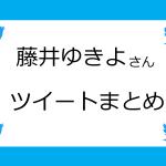 【かわいすぎる!】藤井ゆきよのツイートまとめ!