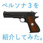 【PQ2発売決定記念!】ペルソナ3のキャラクターを紹介!【Part1】