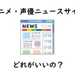 【どれがいい?】アニメ・声優ニュースサイト3つを比較してみた