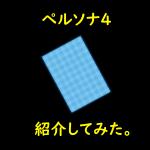 【番長!】ペルソナ4のキャラクターを紹介!【Part2】
