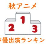 秋アニメ声優出演数ランキング!