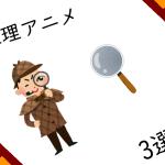 【頭を使う】推理モノアニメ3選